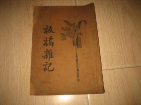郑板桥杂记(民国23年版)