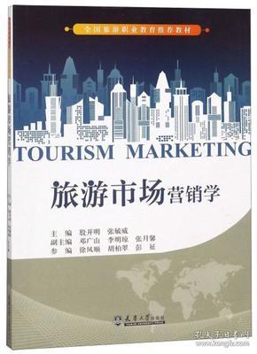 旅游市场营销学/教材
