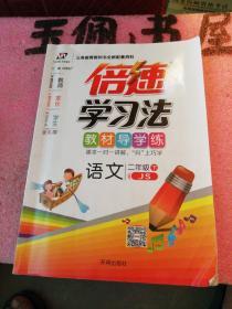 2017春 倍速学习法:二年级语文(下 江苏版)