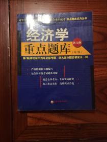 经济学重点题库(新大纲)——重点问题库系列丛书