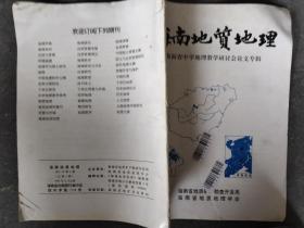 海南地质地理 1991 2