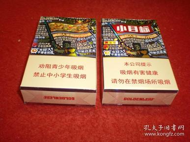 《小目标》3D烟标 (2枚)制作者: 河南中烟工业有限公司