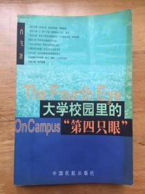 """正版现货 大学校园里的""""第四只眼"""" 肖飞 中国民航出版社 签赠本"""