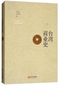 台湾商业史