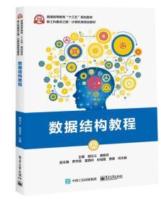 数据结构教程