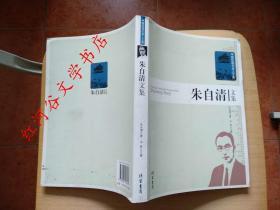 中国近现代名人文集--朱自清文集
