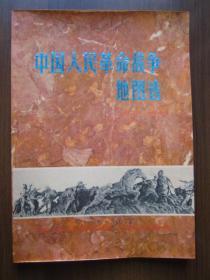 中国人民革命战争地图选1927-1949