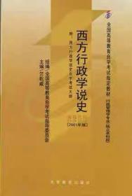 西方行政学说史