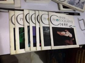 中国摄影1993(5,6,7,8.10,11,12)7册合售