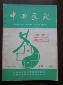 中西医讯(院刊,总第17-18期)