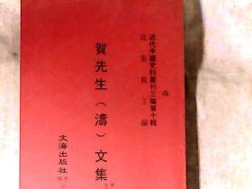 贺先生(涛)文集 据中国社会科学院近代史研究所藏民国三年木版书复印 复印本