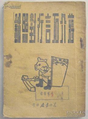 蔣介石言行對照錄【1947年初版】
