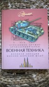 俄文原版 俄罗斯武器图册  (图片精美 品相好)