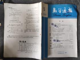 数学通报 1990 5