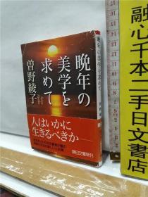 曾野绫子  晚年の美学を求めて 日文原版64开朝日文库综合书