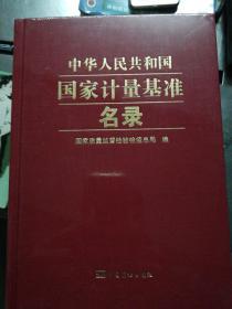 中华人民共和国国家计量基准名录
