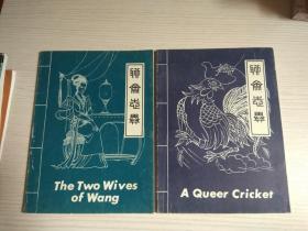 聊斋志异:小梅、奇妙的蟋蟀(彩色连环画 16开)英文版