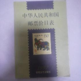 中华人民共和国邮票价目表