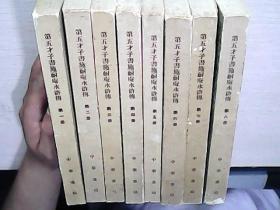 第五才子书施耐庵水浒传(全八册据贯华堂古本影印 一版一印私藏)近9品