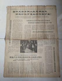 人民日报:1969.3.10,仅第三第四版,售5元。
