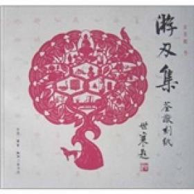游刃集 :荃猷刻纸(王世襄夫人作品集)一版一印 sng 1