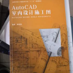 AutoCAD室内设计施工图