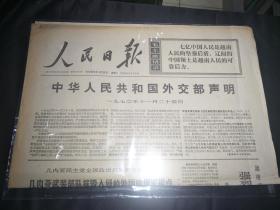 人民日报 1970年11月24日1-4版【大姚县食盐自给】