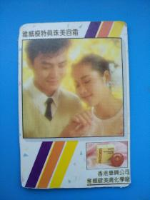 香港雅威模特真珠美容霜(1990年年历卡)