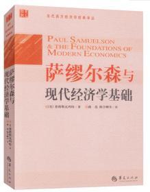 当代西方经济学经典译丛:萨缪尔森与现代经济学基础(正版塑封)