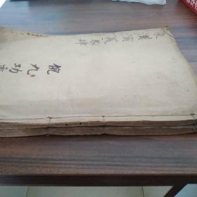 东汉演义  两册