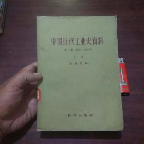 中国近代工业史资料:第一辑下册(1957年初版初印仅印6975册)