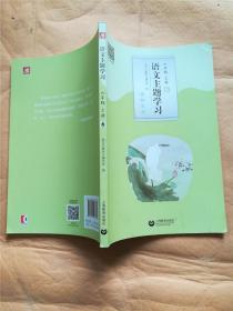 语文主题学习六年级上册6感悟生灵&623顶