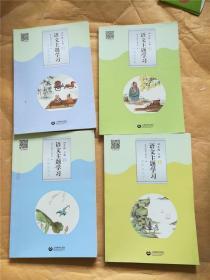 语文主题学习四年级上册【1-4,四本合售】&623顶