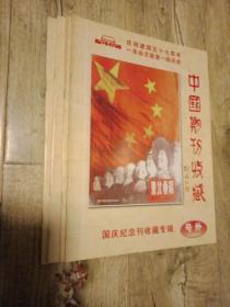 中国期刊收藏(号外-国庆纪念刊收藏专辑)(总第12期)(普通切边本)(主编签名本)(仅印300册)