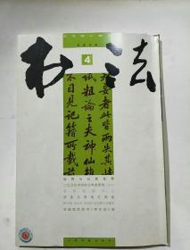 书法月刊2010.4