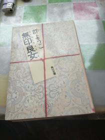 日文原版 无印良女