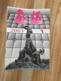 象棋(杂志)1997年1-12、1998年1-12(缺第3期)1999年1-12、2000年1-12、2001年1-12(缺第11期)2002年2-12缺第1期、2003年1-11期、共80本合售