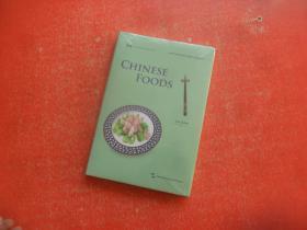 中华之美丛书:中国饮食