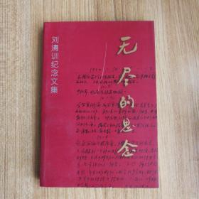 无尽的思念  刘清训纪念文集   2014.11.25