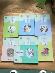 语文主题学习五年级上册【1-7,七本合售】