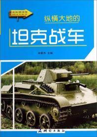图说科普百科纵横大地的坦克战车
