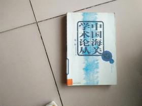 中国海关学术论丛.第一辑