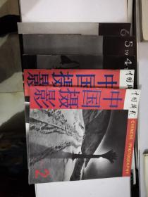 中国摄影1989(2,3,4,5,6)5册合售