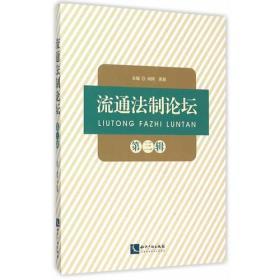 流通法制论坛(第三辑)