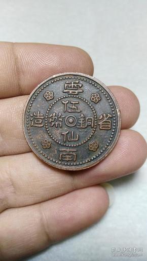 民国二十一年 云南省 伍仙铜币
