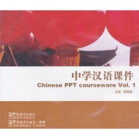 中学汉语课件