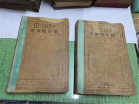 新撰眼科学 增订第三版 上中卷 昭和三年 2本16开精装