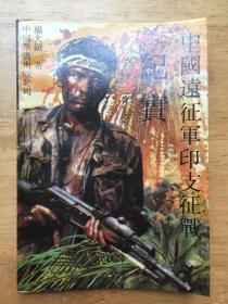 中国远征军印支征战纪实