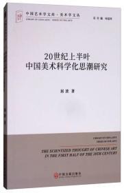 正版新书】20世纪上半叶中国美术科学化思潮研究