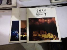 中国摄影1986(1,4,5)3册合售